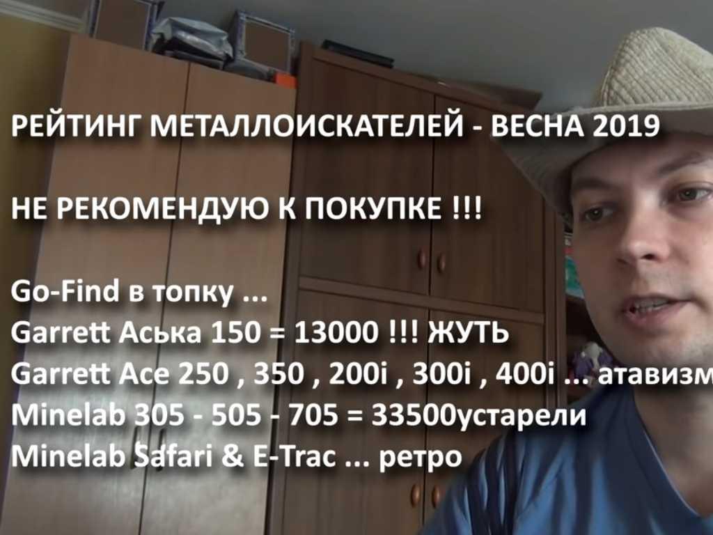 Рейтинг металлоискателей весна 2019 / Какой металлоискатель купить?